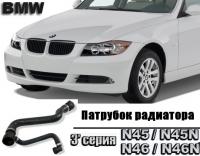17127531768 - Патрубок Радиатора BMW