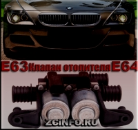 64116906652 Клапан отопителя для BMW 5' Series