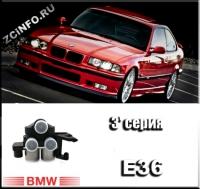 64118375792 - Клапан Печки BMW E36
