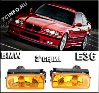 Противотуманные фары для BMW E36
