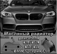 11427525333 - Радиатор масляный для BMW