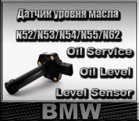 12617607910 - Датчик уровня масла для BMW