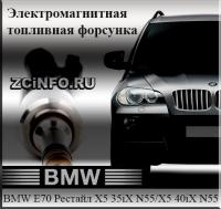 13647597870 Топливная форсунка для BMW