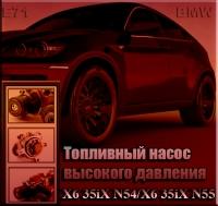 13517616170 - Топливный насос высокого давления